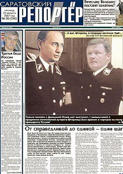 """Газету \""""Саратовский репортер\"""" закрывают за \""""штандартенфюрера Путина\"""""""