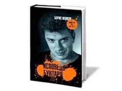 """Презентацию \""""исповеди\"""" Немцова пытались сорвать \""""люди в халатах\"""": они кидались книгами"""