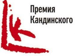 Российских художников наградят Премией Кандинского