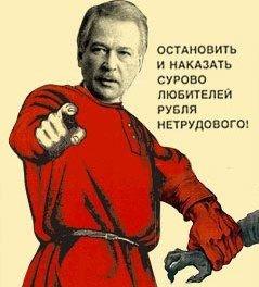Антикоррупционная программа для современной России