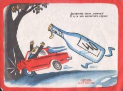 Старые плакаты правил дорожного движения (фото)
