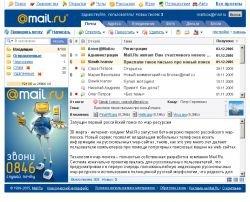 """Существуют ли """"дыры"""" в Mail.ru?"""