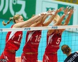 Волейбол. Россиянки идут без поражений