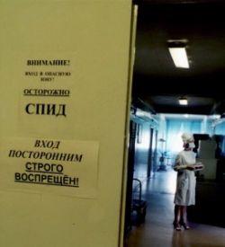 В России будут созданы базы данных учета больных СПИДом