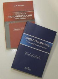 В кратчайшие сроки подготовлен «правильный» учебник новейшей истории