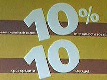 Лишь половина россиян знают об обязательном раскрытии эффективной ставки по кредитам