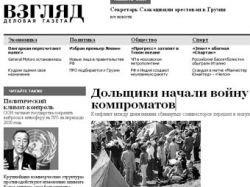 """Обманутые дольщики обвинили интернет-газету \""""Взгляд\"""" в клевете"""