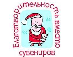 """Российские и международные компании объявляют о старте крупномасштабной инициативы – \""""Благотворительность вместо сувениров\"""""""