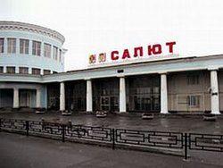 "Заказное банкротство авиамоторного завода ""Салют"""
