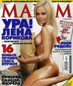 После долгих уговоров Елена Корикова согласилась обнажиться (ФОТО)