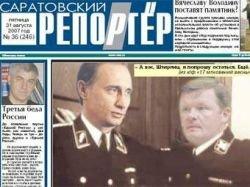 Саратовские журналисты попросили защиты у Путина