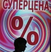 Минэкономразвития признало, что показатель инфляции - вопрос политический
