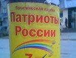 Семигин кинул партию, выполняя заказ Кремля
