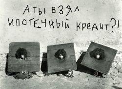 Эксперты: жители России с недоверием относятся к ипотеке