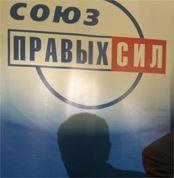Есть ли будущее у «Союза правых сил»?