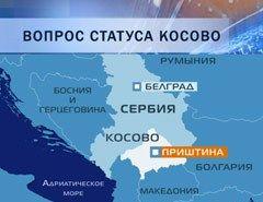 В Нью-Йорке начинаются прямые переговоры Сербии и Косово о статусе края