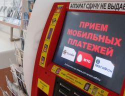 Схема приема платежей сотовых операторов через терминалы признана законной
