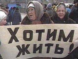 РФ в лидерах по недовольству распределением богатства