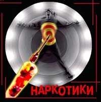 Москвичи вымирают от наркомании