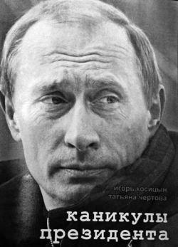 В трех театрах страны поставят пьесу о Путине. Спектакли с Путиным будут идти десятилетиями