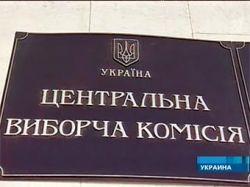Результаты досрочных парламентских выборов в Украине (обновлено)