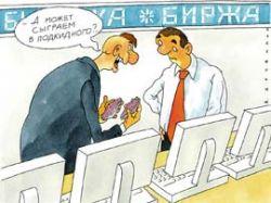 Как россиянину поиграть на иностранной бирже