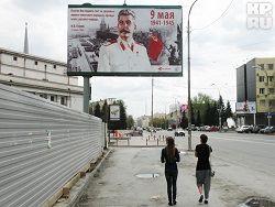 Мэрия столицы Урала убрала щиты со Сталиным