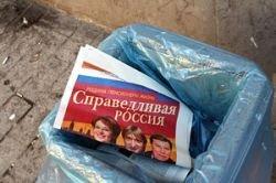 Сергей Миронов в одночасье превратился в политика второго эшелона