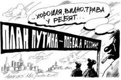 Партия Путина — сила народная
