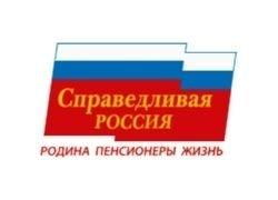 """Список 122 бизнесменов, которые \""""под знаменем\"""" \""""Справедливой России\"""" пытаются попасть в Госдуму РФ"""