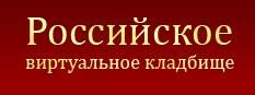 Российское виртуальное кладбище