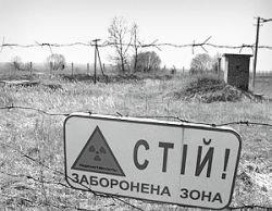 Россияне играют в сталкеров