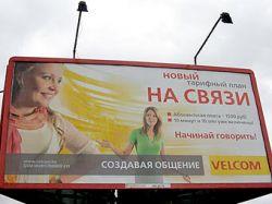 Австрийцы купили крупнейшего сотового оператора Белоруссии