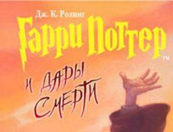 Последний роман о Гарри Поттере поступит в продажу в ночь на 13 октября