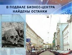 Найденные в Москве останки были частью церковного погоста