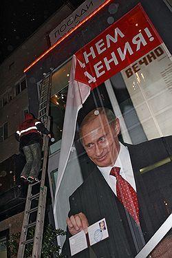 Московские власти сорвали Владимиру Путину день рождения
