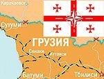 Вступление Грузии в НАТО: с мнением России придется считаться