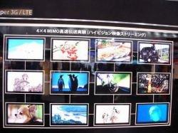 Японцы показали прототип станции Super 3G