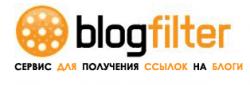 Blog-Filter - продвигаем блог