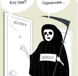 Когда в России разразится системный кризис?