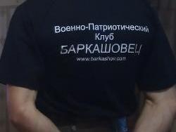 Баркашовцы объявили набор на занятия по физподготовке