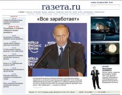 Студия Артемия Лебедева изготовила 4-ю по счету версию сайта gazeta.ru