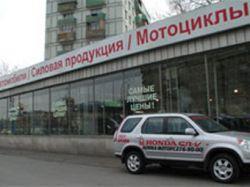 В Москве ограблен автосалон официального дилера Honda
