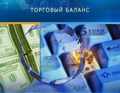 Положительное сальдо торгового баланса РФ в январе-августе снизилось на 17%