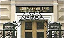 Центробанк будет назначать кураторов в банки без согласования