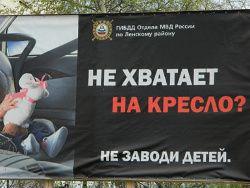 МВД РФ призывает не заводить детей?