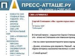 """Подложное интервью Степашина оказалось \""""техническим недоразумением\"""""""
