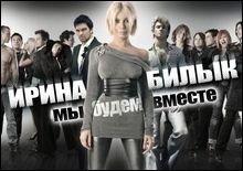 Ирина Билык беременна
