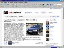 Социальная сеть для автомобилистов: ЗаБаранкой.ру
