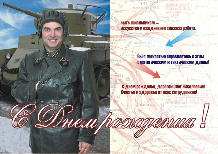 поздравление для военных мужчин открытки пластиковый конверт